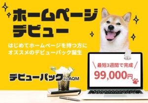 はじめてのホームページ作成におすすめ!最短3週間で完成!99000円の格安ホームページ